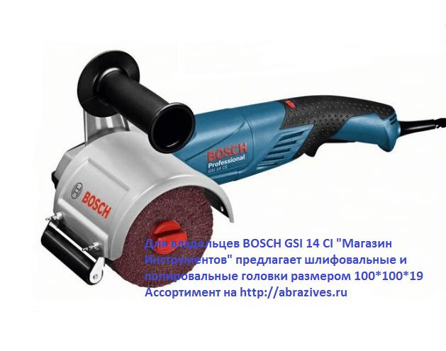 Щеточная шлифовальная машина Bosch GSI 14 CE