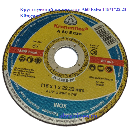 круг отрезной по металлу 115х1