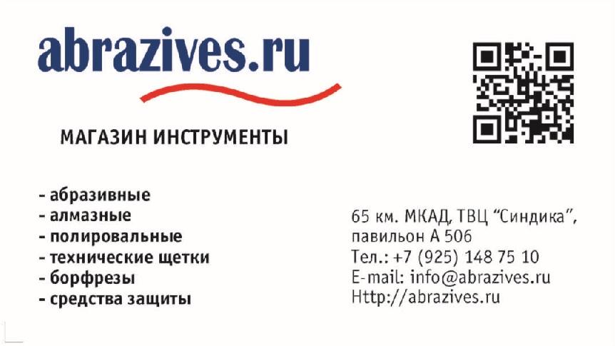 Магазин Инструменты в Москве